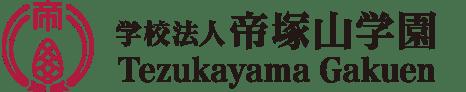 学校法人帝塚山学園