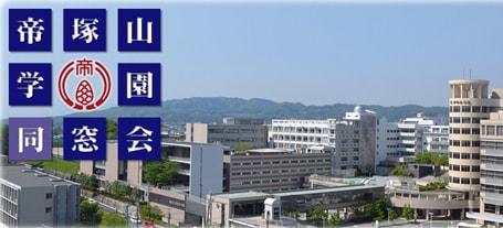 帝塚山学園同窓会(中高)